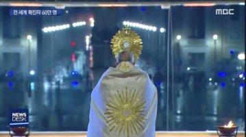 판데믹을 보는 교황성하의 기도