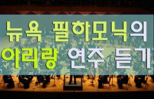아리랑 오케스트라 듣기 외국인 연주 감동, 뉴욕 필하모닉