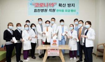 힘찬병원 코로나 극복에 임직원 5000만원 기부