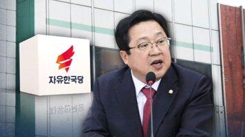 한국당 이장우 �인, 건물 매입 1년 뒤에 '예산 배정'
