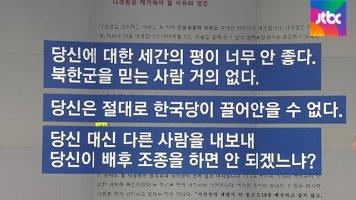 """[비하인드 뉴스] """"나경원이 배후 조종 지시""""..""""지만원 달래려 한 것"""""""
