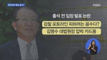 """양승태 """"�법원서 입장 발표""""..포토라인 패싱 꼼수?"""