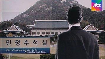 '비위' 발단서 '민간사찰' 전개까지..되짚어본 김태우 폭로전