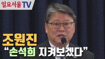 """[영상] 조원진 """"손석희 �켜보겠다�JTBC 태블릿 PC 특� 필요"""""""