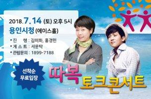 용인시, 2018 따복 토크콘서트 개최 / 7월14일