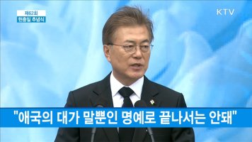 박근혜 지뢰 보상금 800만원 문재인 대통령 국가유공자 승격