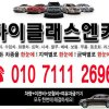 [혼다] 시빅 하이브리드 2011.09 하이클래스 대한민국 중고차 100% 실매물차량입니다.