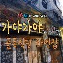 [서울/이대 가야가야] :: 백종원의 골목식당 그 라멘!