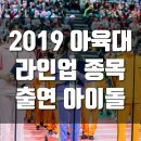 2019 아육대 라인업 설특집