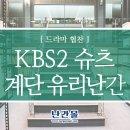 KBS2 슈츠 시청률 및 드라마속 계단난간 - 난간몰