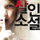 개인적인 공포영화 베스트, 영화 살인소설(Sinister)