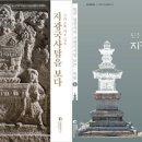 국보 101호 지광국사탑 보고서와 도록 발간