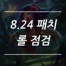 롤 점검, 신챔 '니코' 8.24 주요 패치 내용은 ?