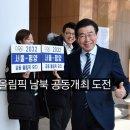 서울·평양 2032년 하계올림픽 남북 공동개최 도전, 추진 본격화 내용은?