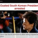 박근혜 구속 영어의 몸 서울 구치소 수감, 사필귀정 다시 민주주의다