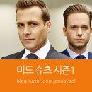 미드 슈츠(suits) 시즌1 두 변호사
