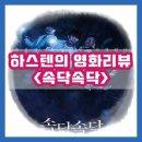 한국 공포 영화 속닥속닥 후기: 발암 유발하는 결말