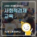 사회와 경제를 공유하는 사회적경제교육 : #남원 도통초등학교