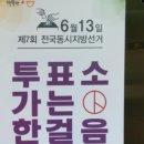 6.13지방선거 투표율 60%대 돌파. 역대 두번째 60.2%