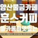양산카페 : 마카롱이맛있는 훈스커피