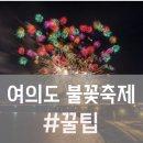 2017년 여의도 불꽃축제 #꿀팁