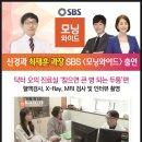 신경과 최재훈 과장 SBS 모닝와이드 출연