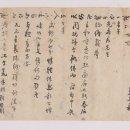 1876년 강문영(姜文永) 서간(書簡)