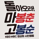 주진우 기자의 김성주 공개 비난, 2012 MBC 파업의 아픈 상처