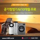 LG 퓨리케어 공기청정기, 미세먼지 해결