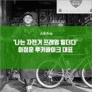 나는 자전거 프레임 빌더다. 이정훈 루키바이크 대표