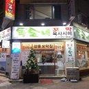 강릉 꼬막비빔밥 :: 독도네꼬막&육사시미