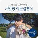 대학생 신혼부부의 시민청 작은 결혼식(지현우 신랑, 이예림 신부편)