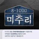 SBS에서 신작 예능 '미추리' 후기. 제니, 손담비, 송강의 재발견!!