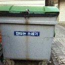 로맥, 홈런공장의 쓰레기
