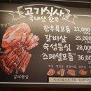 문래동 한우 맛집 값진식육 두번 인정