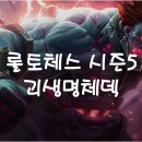 롤토체스 <b>시즌</b>5 뒤집개 덱 추천 / 5괴생명체덱