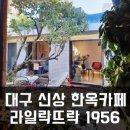 대구 신상 한옥카페 '라일락뜨락 1956'의 이상화생가