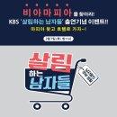 KBS 살림하는 남자들 가죽공방! ' 비아마피아' 가죽공예 배우기!