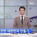 SBS 생활경제, FX렌트 조정식 회장님 출연!