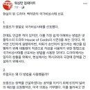 현실이 된 드라마: 백악관의 국가비상사태 선포