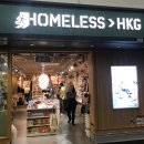 [홍콩여행] 홍콩공항 쇼핑 : HOMELESS 홈리스