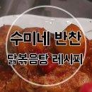 [수미네 반찬 레시피] 김수미 닭볶음탕 만드는 방법