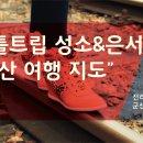 """배틀트립 군산 여행 지도 """"성소 & 은서"""""""
