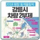 """[맛있는부동산이야기] 2018평창동계올림픽!! """"강릉 차량2부제"""" 알아볼까요?"""