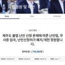 """""""난민신청 허가 폐지"""" 국민청원 역대 최다...70만 돌파"""