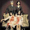 서양 네티즌들이 뽑은 최고의 한국 호러 영화