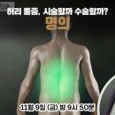 허리 통증, 시술해야 할까? 수술해야 할까? - EBS <명의>