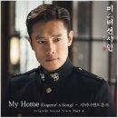 [미스터 션샤인 OST Part 6] 사비나앤드론즈 - My Home