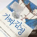 [책] 가짜 감정 by 김용태 - 심리서적을 찾으신다면..
