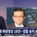 김학의 전 차관, '별장 성접대 영상'에 사회유력인사 등장...증거자료 더 존재